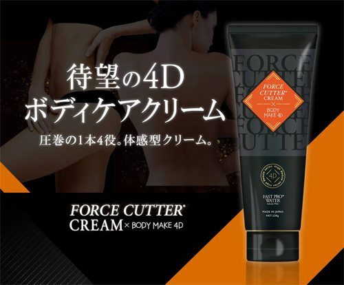 FORCE CUTTER® CREAM×BODY MAKE 4D