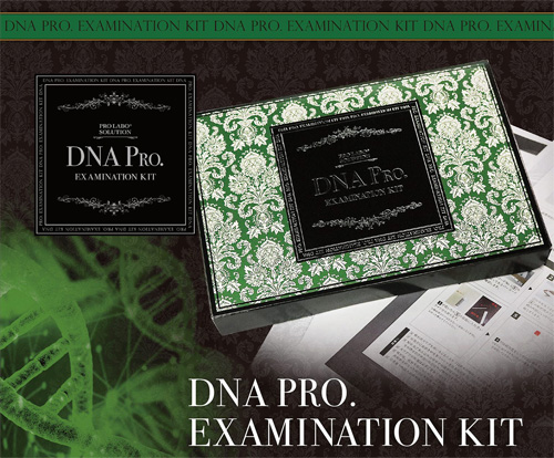 DNA PRO.EXAMINATION KIT(ディーエヌエープロ)
