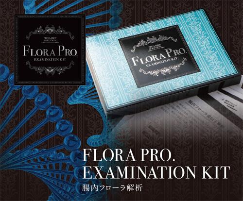 FLORA PRO .EXAMINATION KIT(フローラプロ)
