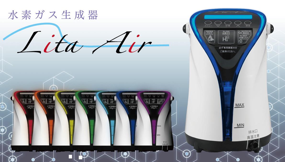 水素ガス生成器Lita Air