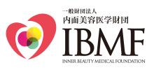 一般社団法人内面美容医学財団IBMF