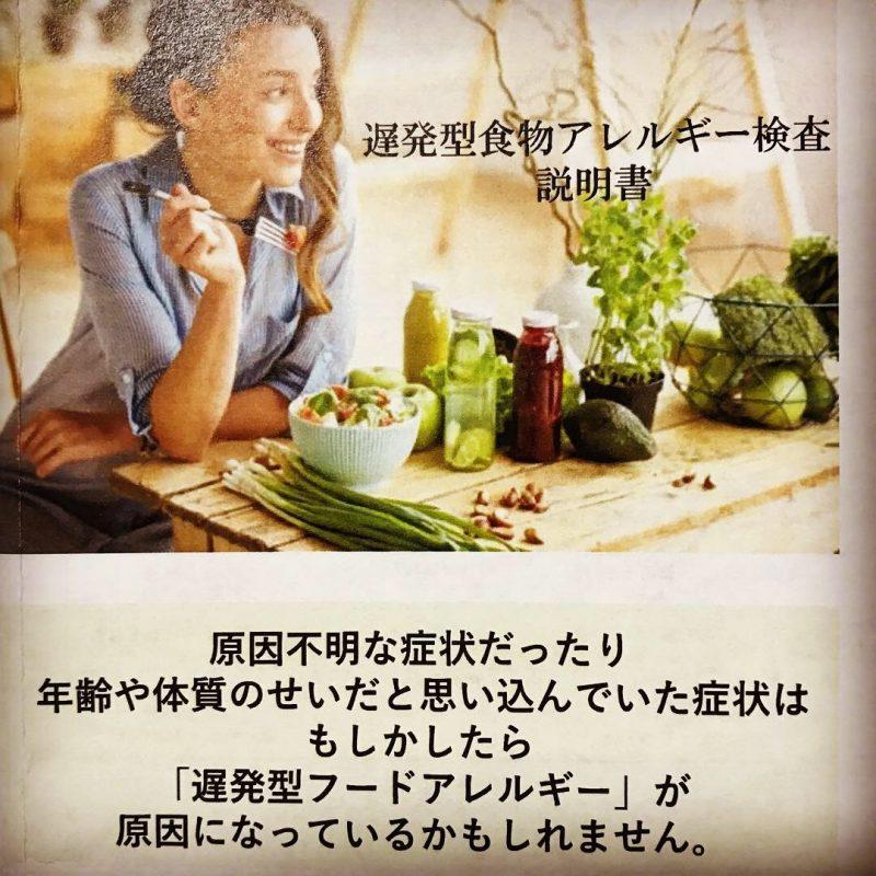 遅発型食物アレルギー(IgG)検査始めました。