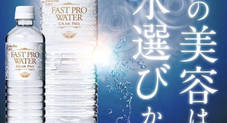 良質な水について…